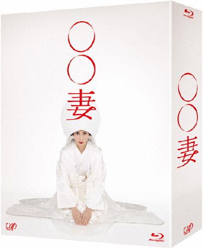【送料無料】「○○妻」Blu-ray BOX/柴咲コウ[Blu-ray]【返品種別A】