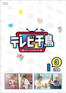 <title>送料無料 枚数限定 テレビ千鳥 vol.3 千鳥 DVD 供え 返品種別A</title>