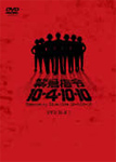 【送料無料】緊急指令10‐4・10‐10 DVD-BOX 1/特撮(映像)[DVD]【返品種別A】