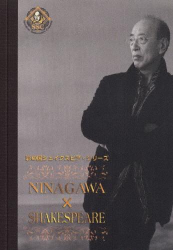 【送料無料】NINAGAWA×W.SHAKESPEARE DVD-BOX II/蜷川幸雄[DVD]【返品種別A】