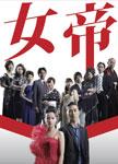 【送料無料】女帝 DVD-BOX/加藤ローサ[DVD]【返品種別A】, Rochelle:8814d773 --- data.gd.no