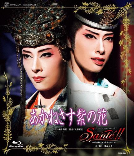 【送料無料】『あかねさす紫の花』『Sante!!』~最高級ワインをあなたに~【Blu-ray】/宝塚歌劇団花組[Blu-ray]【返品種別A】