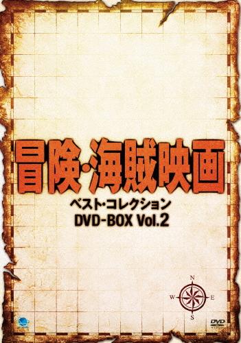 【送料無料】冒険・海賊映画 ベスト・コレクション DVD-BOX Vol.2/ロナルド・コールマン[DVD]【返品種別A】