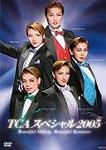 【送料無料】TCAスペシャル2005「Beautiful Melody Beautiful Romance」 Beautiful Melody/宝塚歌劇団[DVD]【返品種別A】, 石川トランク製作所:c542cde3 --- sunward.msk.ru