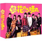【送料無料】花のち晴れ~花男Next Season~ Blu-ray BOX/杉咲花/平野紫耀[Blu-ray]【返品種別A】