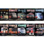 【送料無料】ザ・ラストラン/ザ・メモリアルシリーズ DVD10巻【Aセット】/鉄道[DVD]【返品種別A】