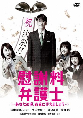 【送料無料】慰謝料弁護士~あなたの涙、お金に変えましょう~ DVD-BOX/田中直樹[DVD]【返品種別A】