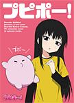 【送料無料】TVアニメ「プピポー!」Blu-ray/アニメーション[Blu-ray]【返品種別A】