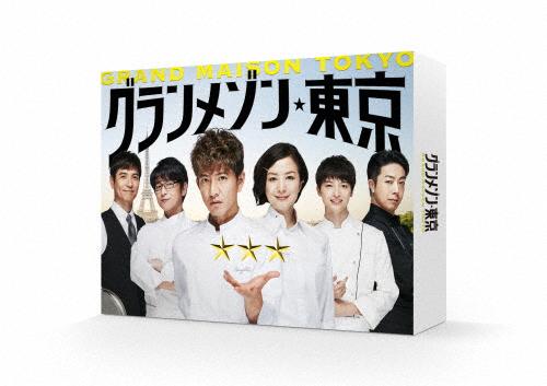 【送料無料】グランメゾン東京 Blu-ray BOX/木村拓哉[Blu-ray]【返品種別A】