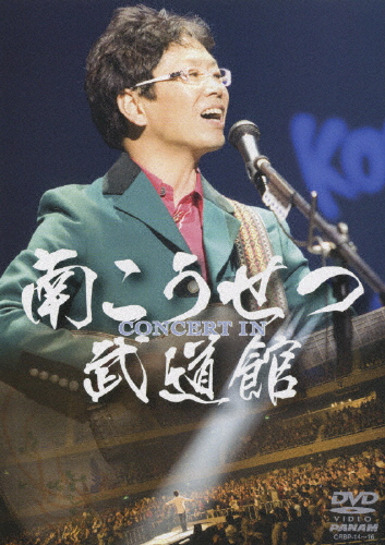 【送料無料】CONCERT IN 武道館/南こうせつ[DVD]【返品種別A】