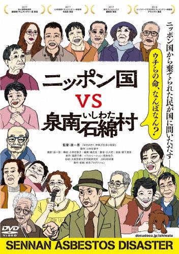 【送料無料】ニッポン国VS泉南石綿村/ドキュメンタリー映画[DVD]【返品種別A】