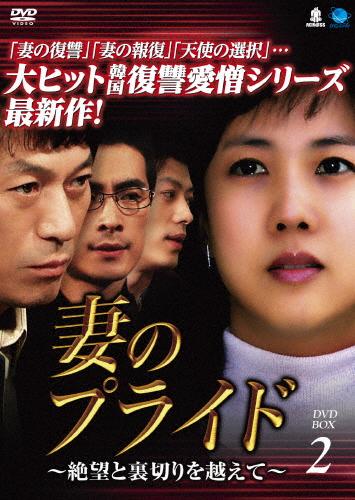 【送料無料】妻のプライド~絶望と裏切りを越えて DVD-BOX2/パク・ソヒョン[DVD]【返品種別A】