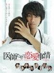 【送料無料】医師たちの恋愛事情 DVD BOX/斎藤工[DVD]【返品種別A】
