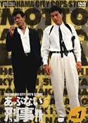 【送料無料】もっとあぶない刑事 VOL.1/舘ひろし,柴田恭兵[DVD]【返品種別A】