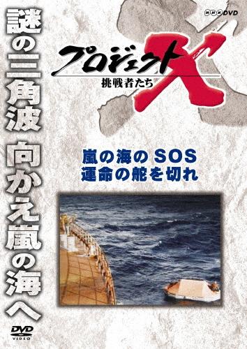 セール 特集 プロジェクトX 挑戦者たち 嵐の海のSOS 引き出物 運命の舵を切れ ドキュメント DVD 返品種別A