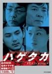 【送料無料】ハゲタカ(新価格)/大森南朋[DVD]【返品種別A】