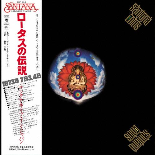 【送料無料】[枚数限定][限定]ロータスの伝説【LP・アナログ盤】/サンタナ[ETC]【返品種別A】