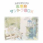 【送料無料】スタジオジブリ「高畑勲」サントラBOX/高畑勲[HQCD]【返品種別A】