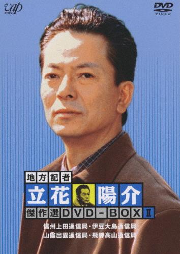 【送料無料】地方記者・立花陽介 傑作選 DVD-BOX II/水谷豊[DVD]【返品種別A】
