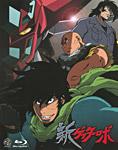 【送料無料】新ゲッターロボ Blu-ray BOX/アニメーション[Blu-ray]【返品種別A】
