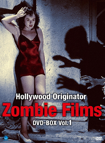 【送料無料】ハリウッド 元祖ゾンビ映画傑作選 DVD-BOX Vol.1/ドロシー・ストーン[DVD]【返品種別A】
