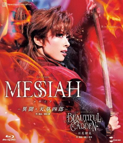【送料無料】『MESSIAH ―異聞・天草四郎―』『BEAUTIFUL GARDEN ―百花繚乱―』【Blu-ray】/宝塚歌劇団花組[Blu-ray]【返品種別A】