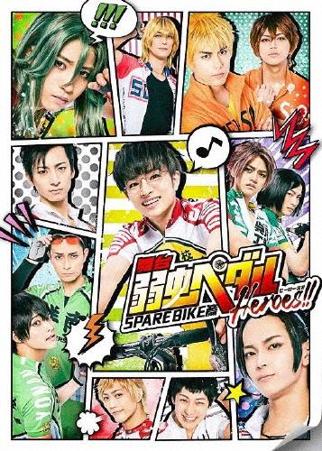 送料無料 舞台 弱虫ペダル 送料0円 SPARE BIKE篇~Heroes 曽田陵介 ~ DVD 返品種別A NEW