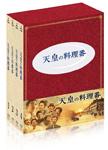 【送料無料】天皇の料理番/佐藤健[Blu-ray]【返品種別A】
