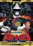 【送料無料】科学戦隊ダイナマン VOL.2/特撮(映像)[DVD]【返品種別A】