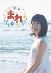 【送料無料】連続テレビ小説 まれ 完全版 DVDBOX2/土屋太鳳[DVD]【返品種別A】