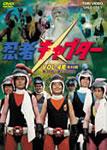 【送料無料】忍者キャプター VOL.4/特撮(映像)[DVD]【返品種別A】