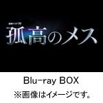 【送料無料】連続ドラマW 孤高のメス Blu-ray BOX/滝沢秀明[Blu-ray]【返品種別A】