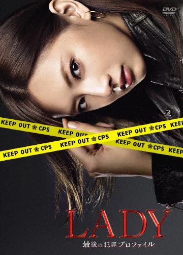【送料無料】LADY~最後の犯罪プロファイル~ DVD-BOX/北川景子[DVD]【返品種別A】