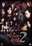 【送料無料】マジすか学園2 DVD-BOX/AKB48[DVD]【返品種別A】