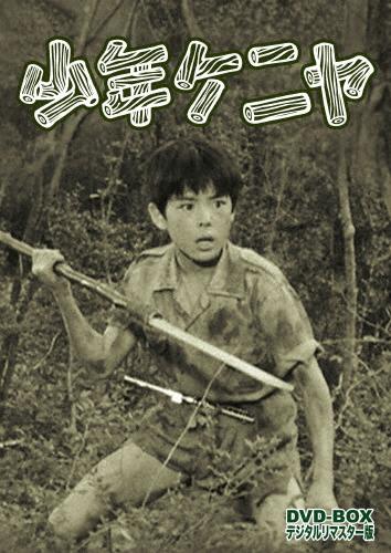 【送料無料】少年ケニヤ DVD-BOX デジタルリマスター版/山川ワタル[DVD]【返品種別A】