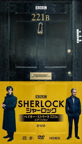 【送料無料】SHERLOCK/シャーロック ベイカー・ストリート 221B エディション DVD/ベネディクト・カンバーバッチ[DVD]【返品種別A】