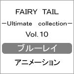【送料無料】FAIRY TAIL -Ultimate collection- Vol.10/アニメーション[Blu-ray]【返品種別A】