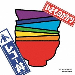 【送料無料】[枚数限定][限定]レコー丼 ~超七色大盛り~【完全生産限定盤/LPレコード14枚組】/いきものがかり[ETC]【返品種別B】