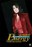 【送料無料】北翔海莉「Energy PREMIUM PREMIUM SERIES」/北翔海莉[DVD]【返品種別A】, クリッピングポイント:f2911793 --- sunward.msk.ru