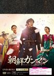 【送料無料】朝鮮ガンマンDVD-BOX1〈プレミアムBOX〉/イ・ジュンギ[DVD]【返品種別A】