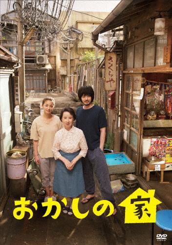 【送料無料】おかしの家 DVD-BOX/オダギリジョー[DVD]【返品種別A】