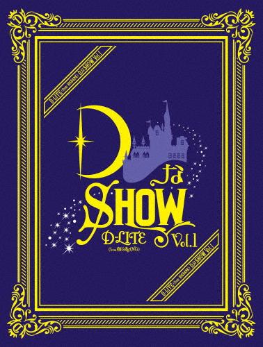 【送料無料】[枚数限定][限定版]DなSHOW Vol.1(初回生産限定)/D-LITE(from BIGBANG)[Blu-ray]【返品種別A】
