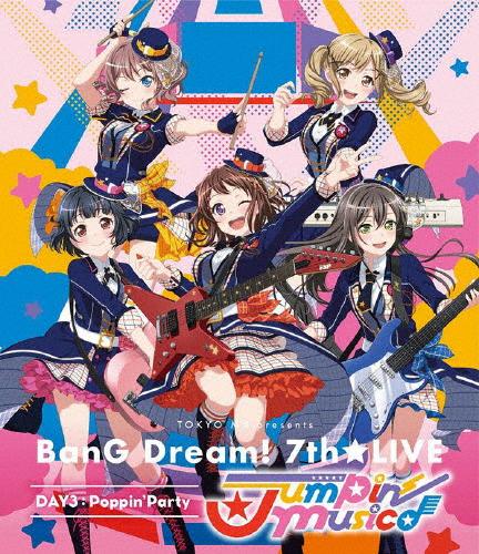 【送料無料】TOKYO MX presents「BanG Dream! 7th☆LIVE」DAY3:Poppin'Party「Jumpin' Music♪」/Poppin'Party[Blu-ray]【返品種別A】