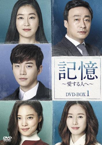 【送料無料】記憶~愛する人へ~ DVD-BOX1/イ・ソンミン[DVD]【返品種別A】
