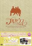 【送料無料】フルハウス TAKE2 オフィシャルメイキングDVD+サントラセット<特製収納BOX付>/ファン・ジョンウム[DVD]【返品種別A】