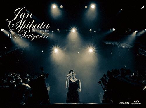 【送料無料】[限定版]JUN SHIBATA CONCERT TOUR2019 月夜PARTY vol.5 ~お久しぶりっ子、6年ぶりっ子~(初回限定盤)/柴田淳[Blu-ray]【返品種別A】