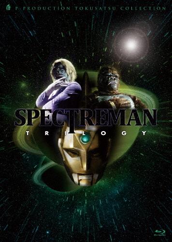 【送料無料】[枚数限定][限定版]スペクトルマン Blu-ray BOX(初回限定版)/成川哲夫[Blu-ray]【返品種別A】