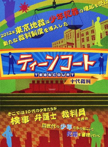 【送料無料】ティーンコート DVD-BOX【ディレクターズ・カット版】/剛力彩芽[DVD]【返品種別A】