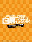 【送料無料】AKB48グループ臨時総会 ~白黒つけようじゃないか!~(AKB48グループ総出演公演+SKE48単独公演)/AKB48[Blu-ray]【返品種別A】, カスタムワークウェア:221bb8bd --- sunward.msk.ru