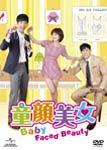 【送料無料】童顔美女 DVD-SET1/チャン・ナラ[DVD]【返品種別A】